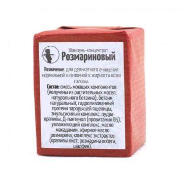 """Твёрдый шампунь-концентрат """"Розмариновый"""". 70 гр"""