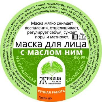Маска для проблемной кожи лица с маслом Ним 90 гр