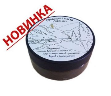 """Природная маска """"Таёжная"""". 200 гр"""